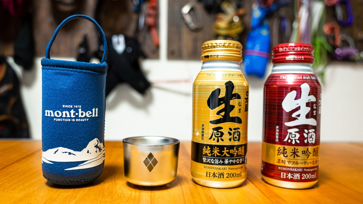 モンベルのクージーと日本酒缶の数量限定セットを買ってみた。家飲みが最高になるわけだよ|アウトドアな家暮らし
