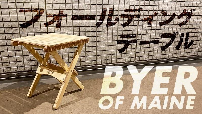 バイヤー(Byer of Maine)の折りたたみテーブルがおしゃれでコスパ抜群!