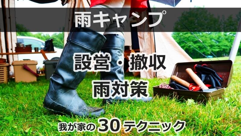 【現場の30技】雨キャンプ テント・タープの設営・撤収方法と雨対策