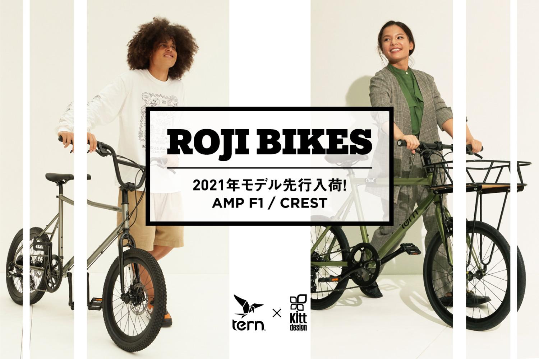 ストリートバイクで有名なTernのミニベロ「AMP F1」「CREST」の2021年モデルが登場