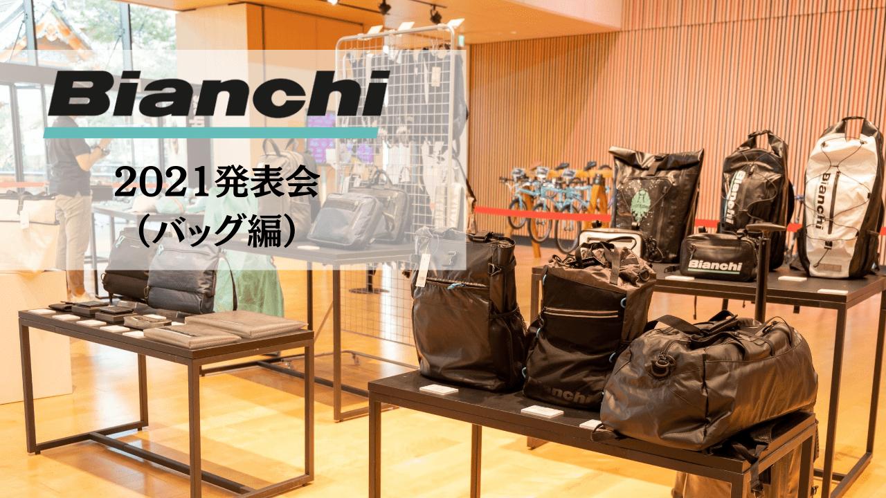 BIANCHI(ビアンキ)の2021展示会に行ってきたよ!まずはかる~いバッグから見て!