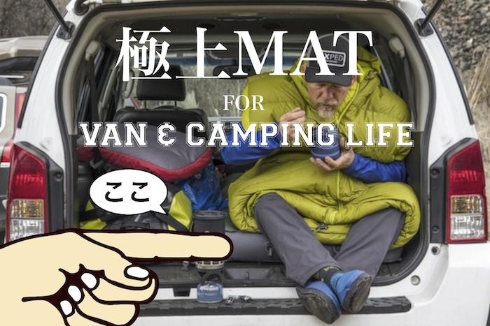 極上の寝心地、バン&キャンプライフのマットの最高峰【EXPED】MegaMat 10