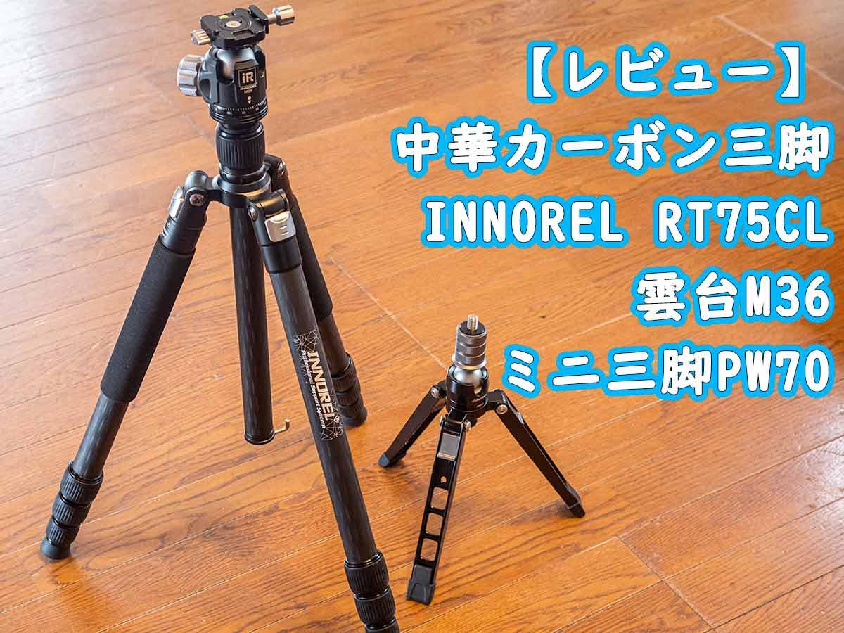 INNORELのカーボン三脚RT75CL+M36+PW70を購入!安価で高剛性な中華三脚!