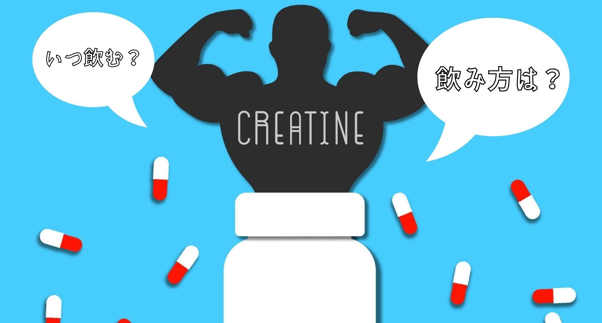 ハードな筋トレにおすすめの栄養素「クレアチン」の効果的な飲み方は?管理栄養士が解説