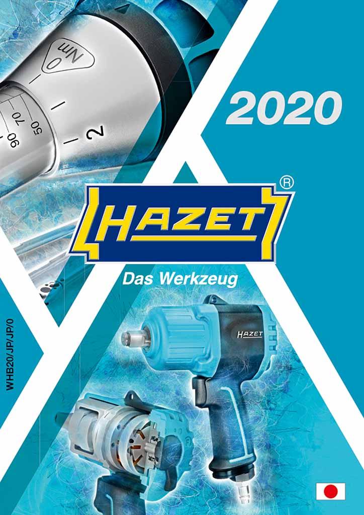 ドイツの工具メーカー「HAZET」の日本語版カタログが13年振りにリリース!