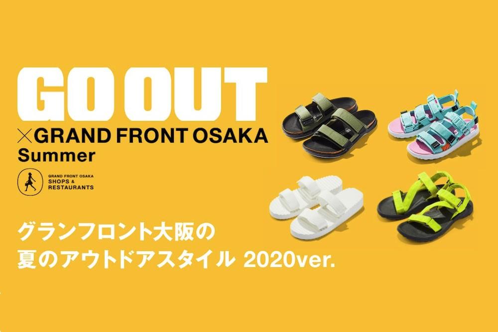 グランフロント大阪に、夏のアウトドアSTYLEを彩る機能美アイテムが充実!