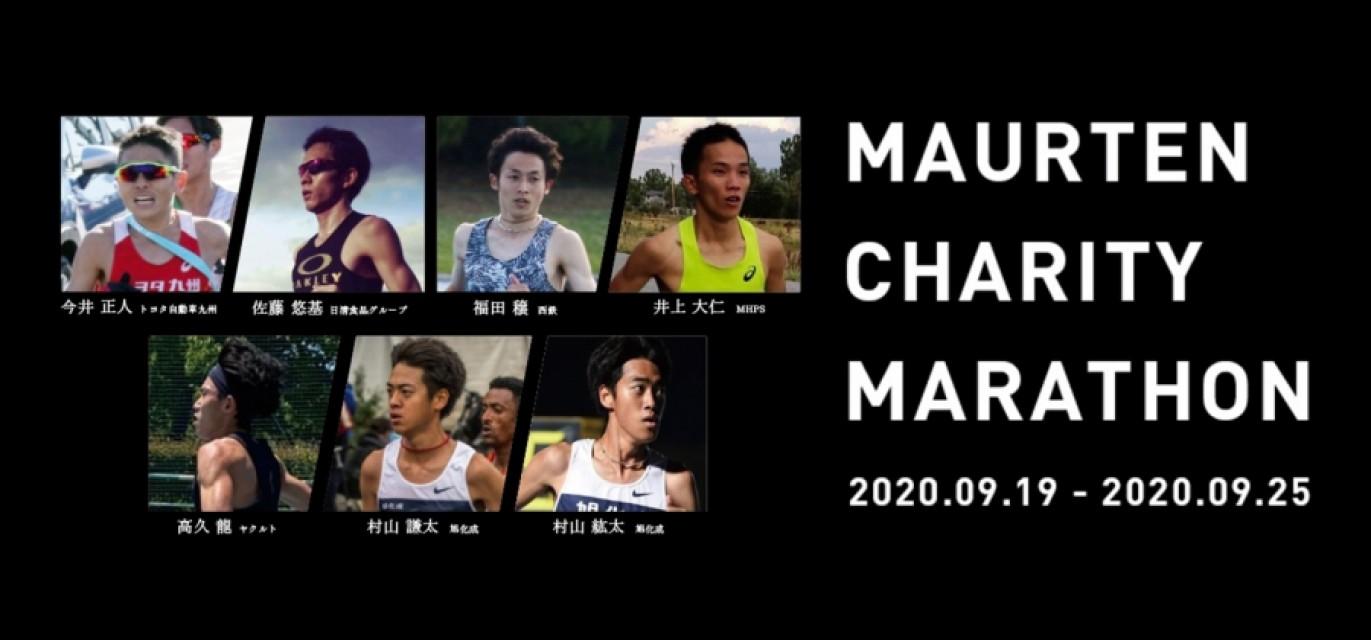 エリートランナーも参加する『モルテンチャリティーマラソン』開催のお知らせ
