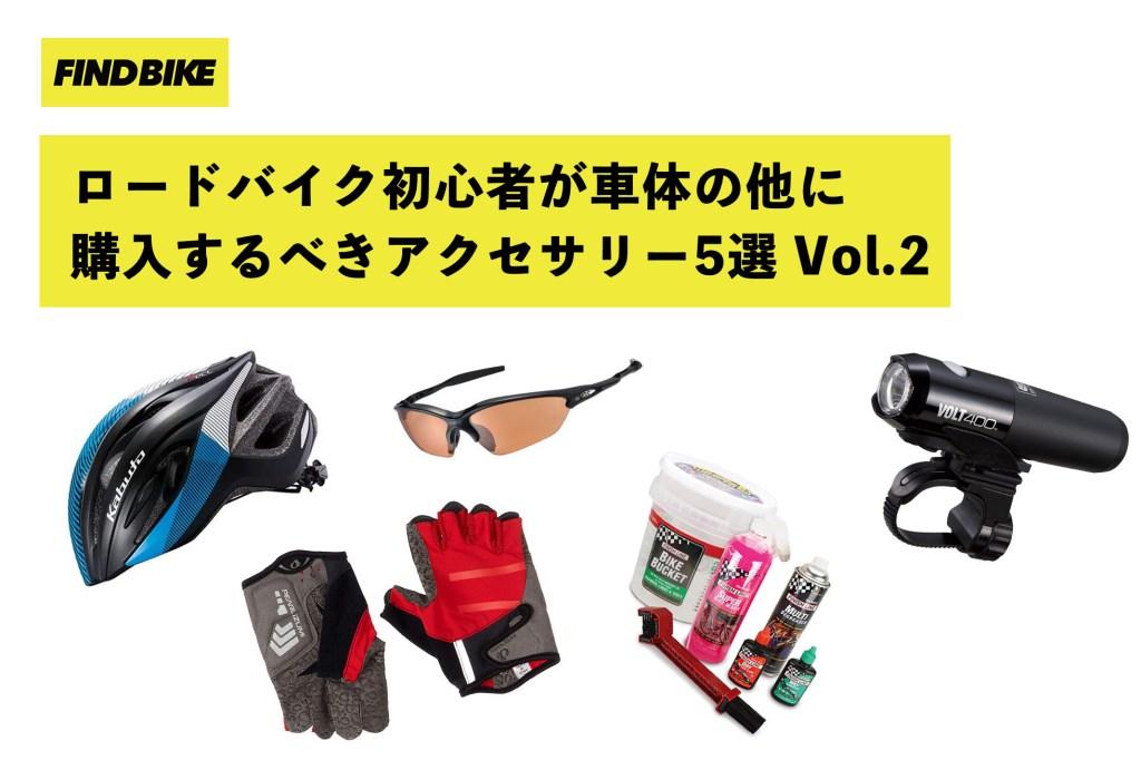 【初心者向け】ロードバイク初心者が車体の他に購入するべきアクセサリー5選 Vol.2