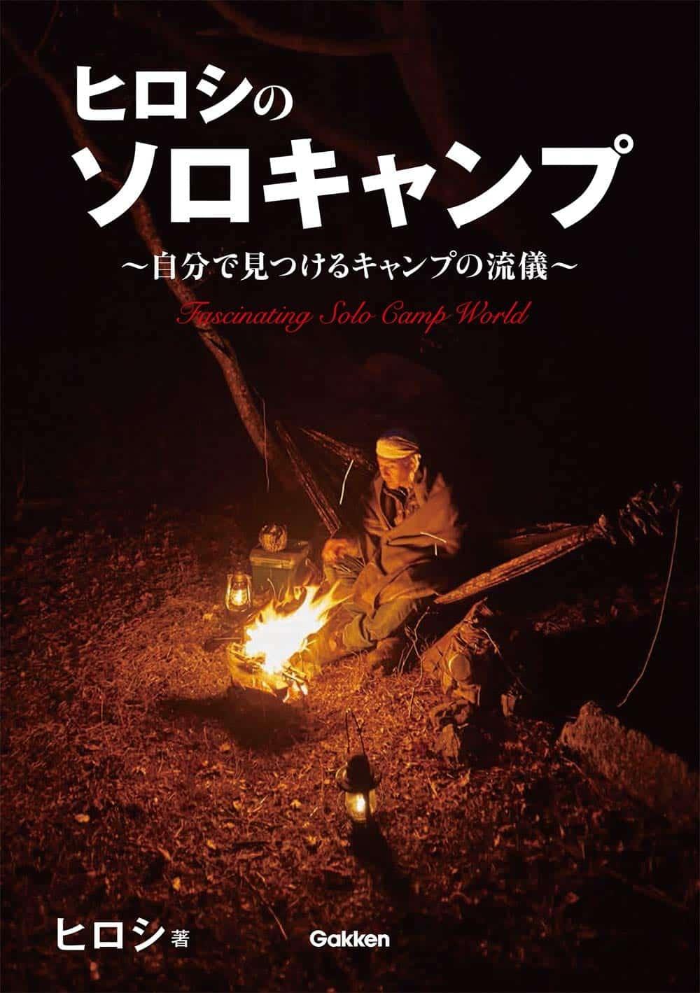 【話題のキャンプ本】ついにヒロシのキャンプ本が発売!『ヒロシのソロキャンプ~自分で見つけるキャンプの流儀~』