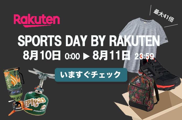 山になかなかいけないストレスをお買い物で発散!「SPORTS DAY BY RAKUTEN」開催中