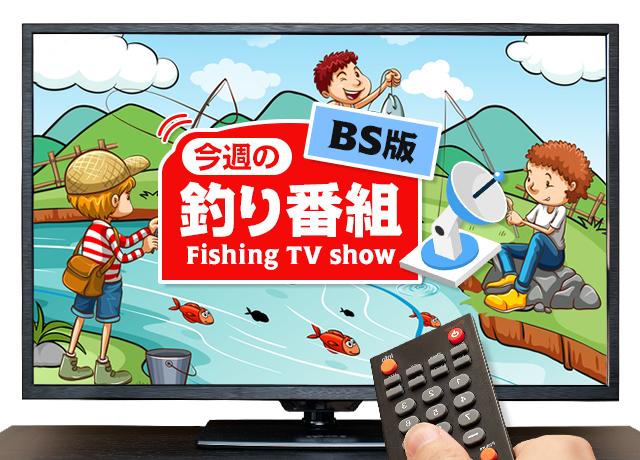 【BS】釣り番組全紹介(8月9日~16日)「昇太秘密基地」では、つるの剛士とアユ釣りに挑戦、釣果対決!