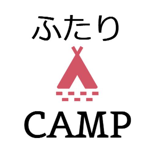初心者2人キャンプ完全ガイド