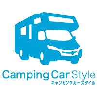 キャンピングカースタイル