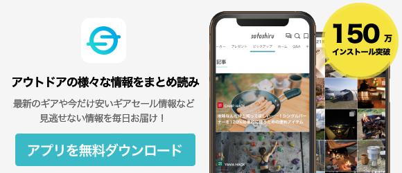 70万インストール突破 最新のアウトドア情報をアプリで。100メディアの最新記事を毎日配信中!アプリを無料ダウンロード