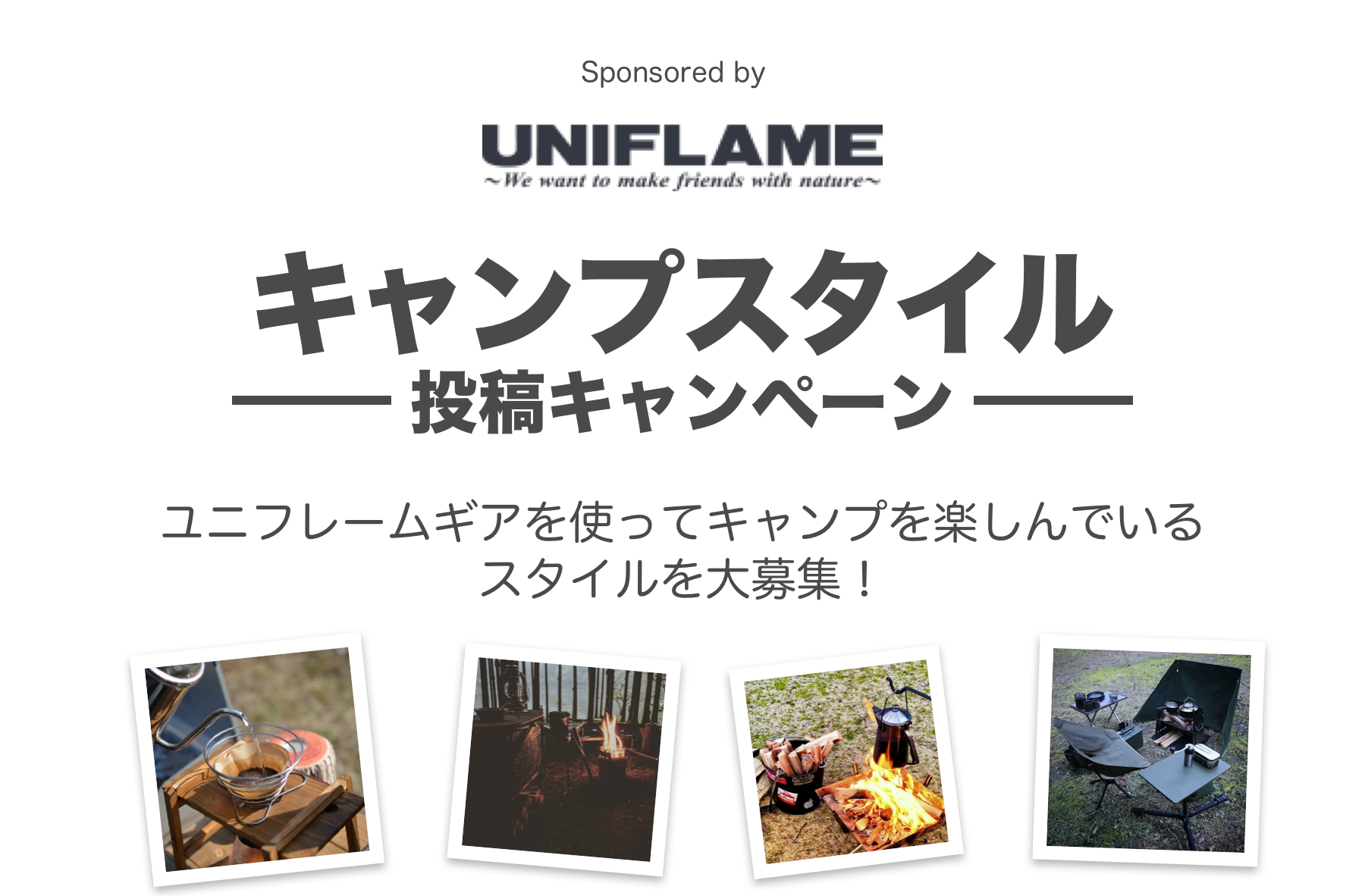 UNIFLAMEで楽しむキャンプ