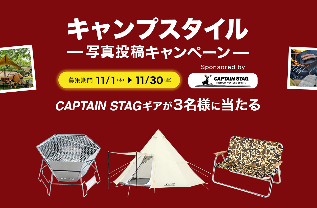 CAPTAIN STAGで楽しむキャンプ