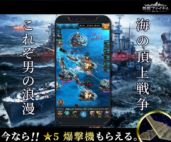 Com.special.warship