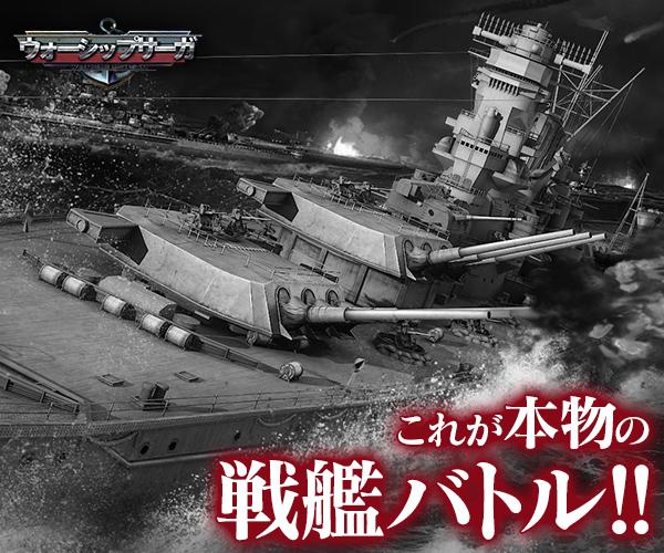 Com.st.jagp.warshipsaga