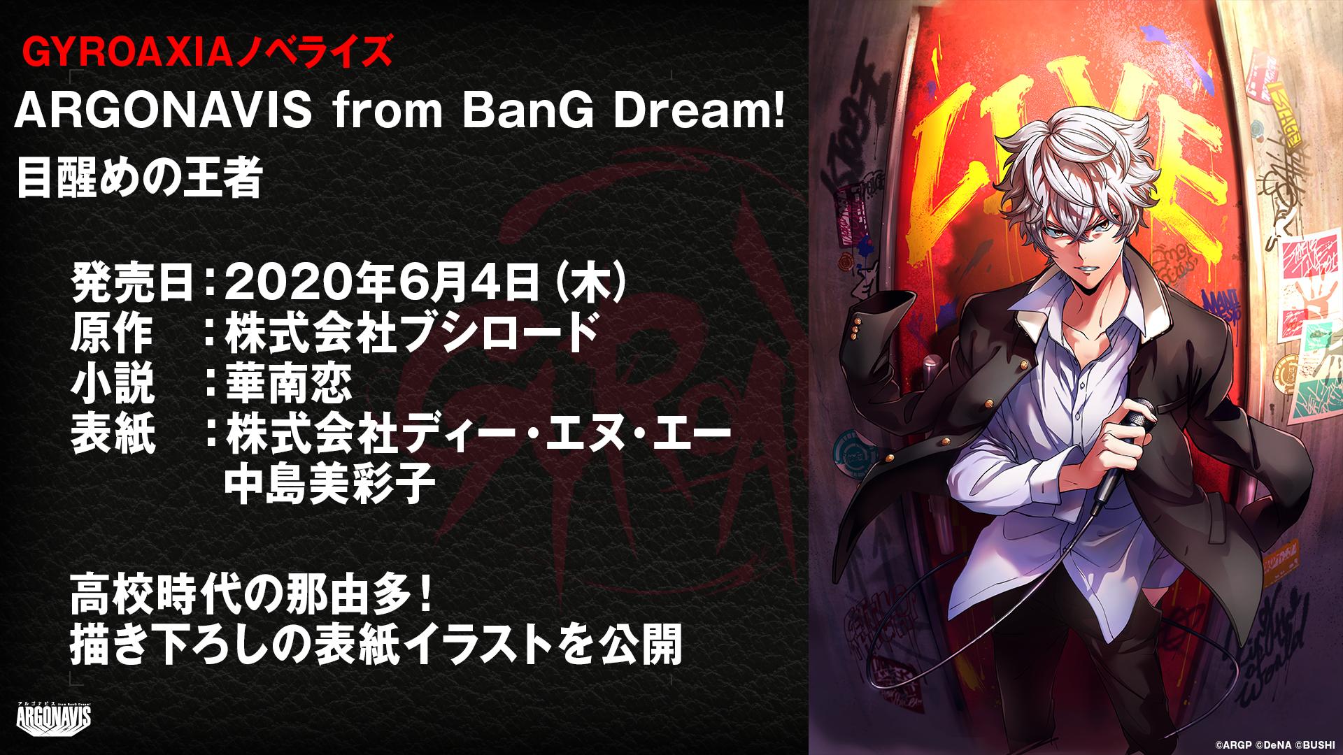小説「ARGONAVIS from BanG Dream! 目醒めの王者」