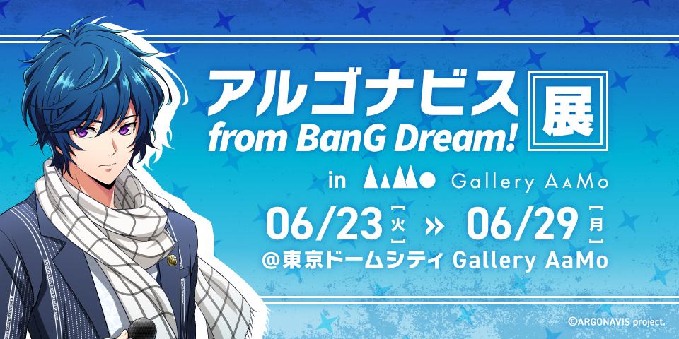 アルゴナビス from BanG Dream! in Gallery AaMo