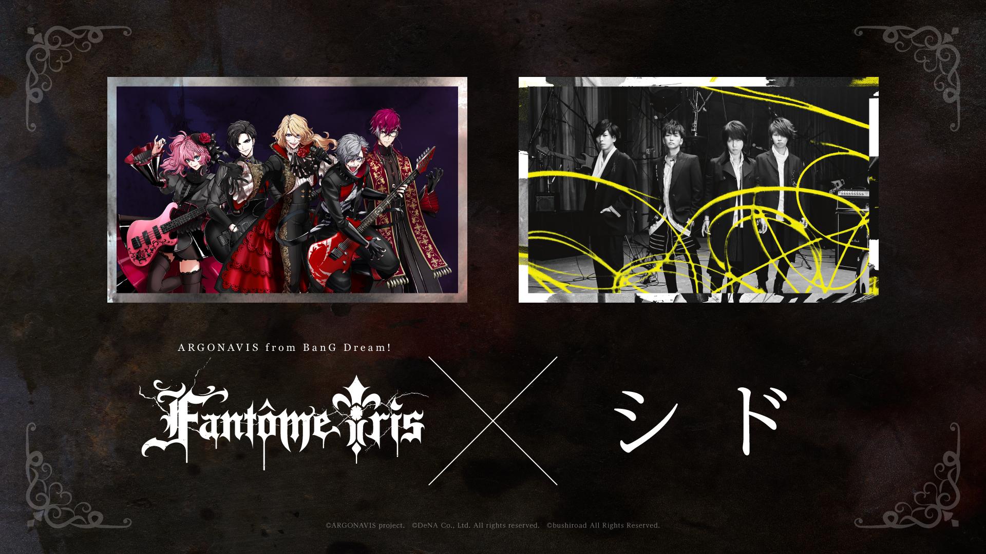 "「Fantôme Iris」オリジナル3曲をV系ロックバンド""シド""が提供!"