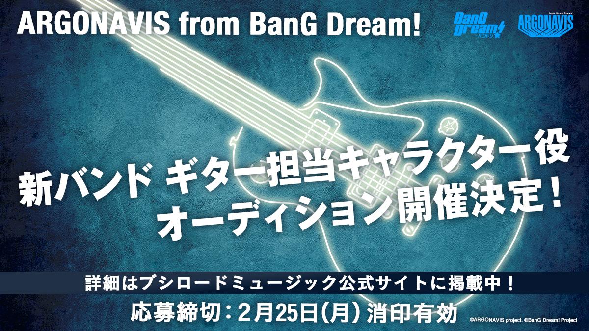 【ARGONAVIS from BanG Dream! 】新バンド ギター担当キャラクター役オーディション開催決定!