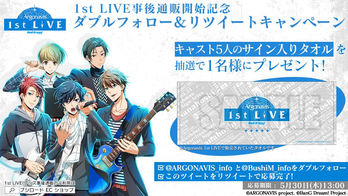 1st LIVE 事後通販開始記念Wフォロー&リツイートキャンペーンのお知らせ