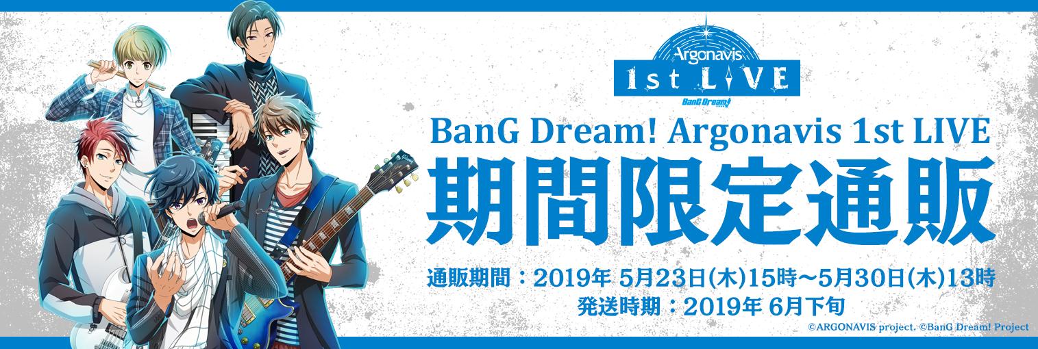 BanG Dream! Argonavis 1st LIVE期間限定事後通販のお知らせ