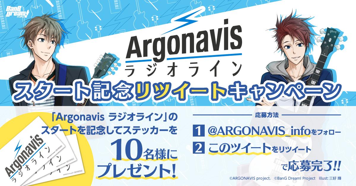 「Argonavis ラジオライン」スタート記念リツイートキャンペーンのお知らせ