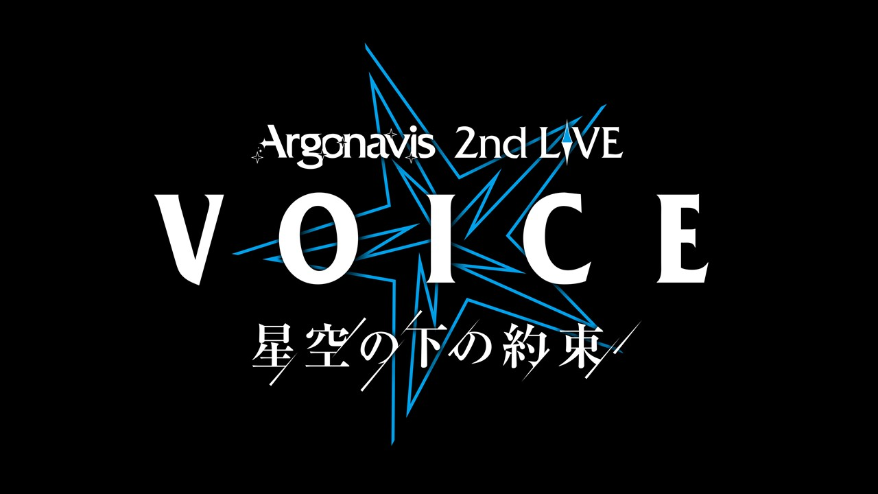 BanG Dream! Argonavis 2nd LIVE 「VOICE -星空の下の約束-」開催決定!