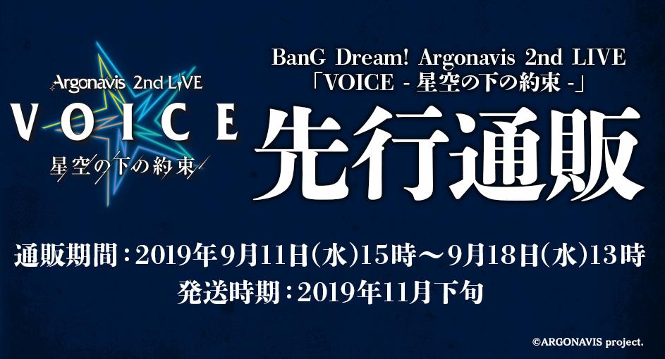 「BanG Dream! Argonavis 2nd LIVE」ライブグッズ先行通販開始!