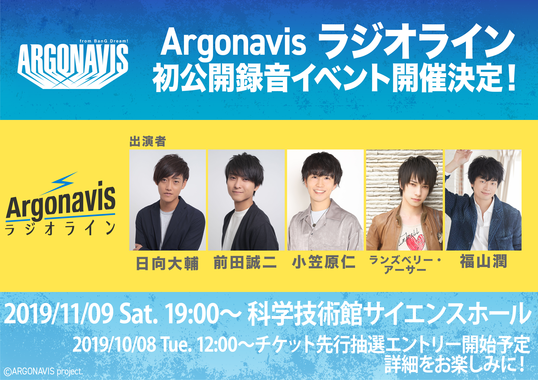 Argonavis ラジオライン公開収録決定!