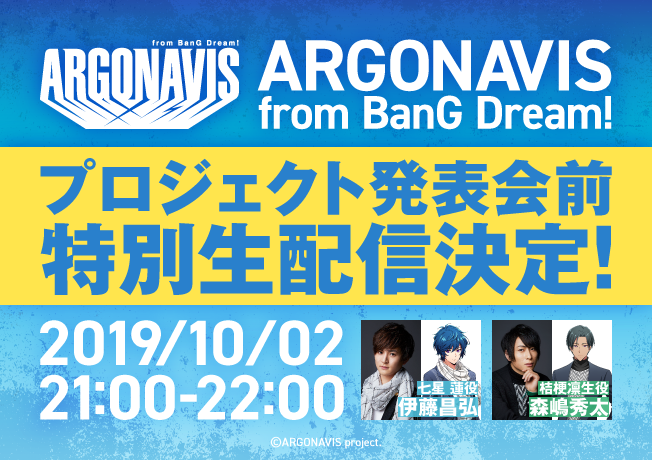 「ARGONAVISプロジェクト発表会前!特別生配信!」は本日10月2日、21時頃よりスタート!