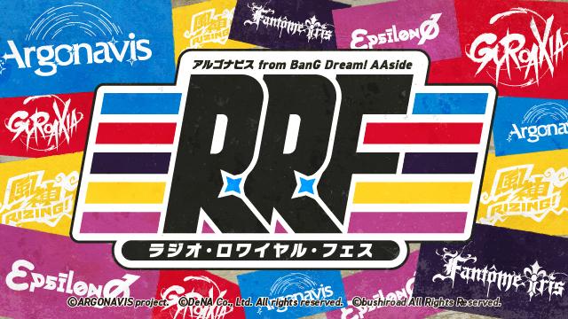 ラジオ「アルゴナビス from BanG Dream! AAside ラジオ・ロワイヤル・フェス」