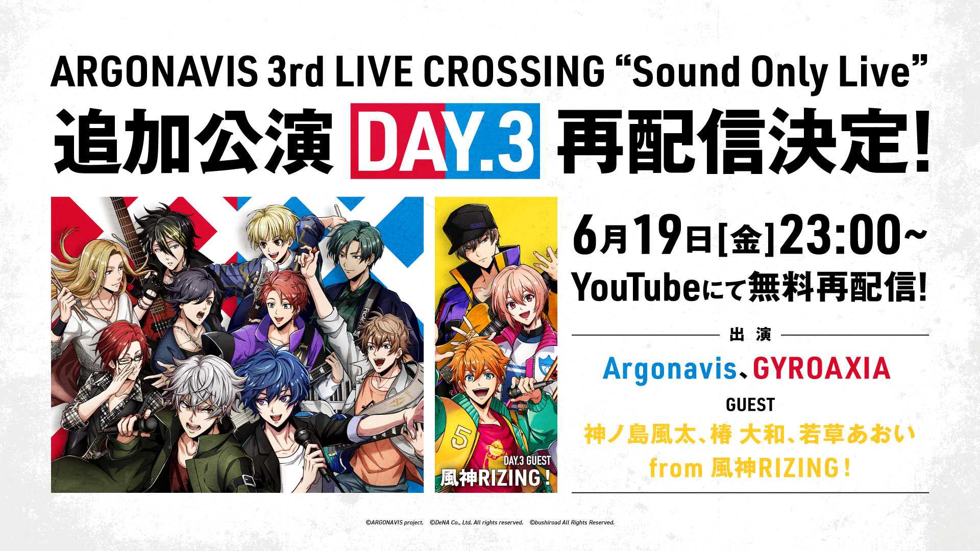 """Sound Only Live""追加公演DAY.3配信決定!"
