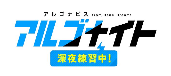 アニメ直前生放送「アルゴナイト 深夜練習中!」ほか、生番組が続々放送決定