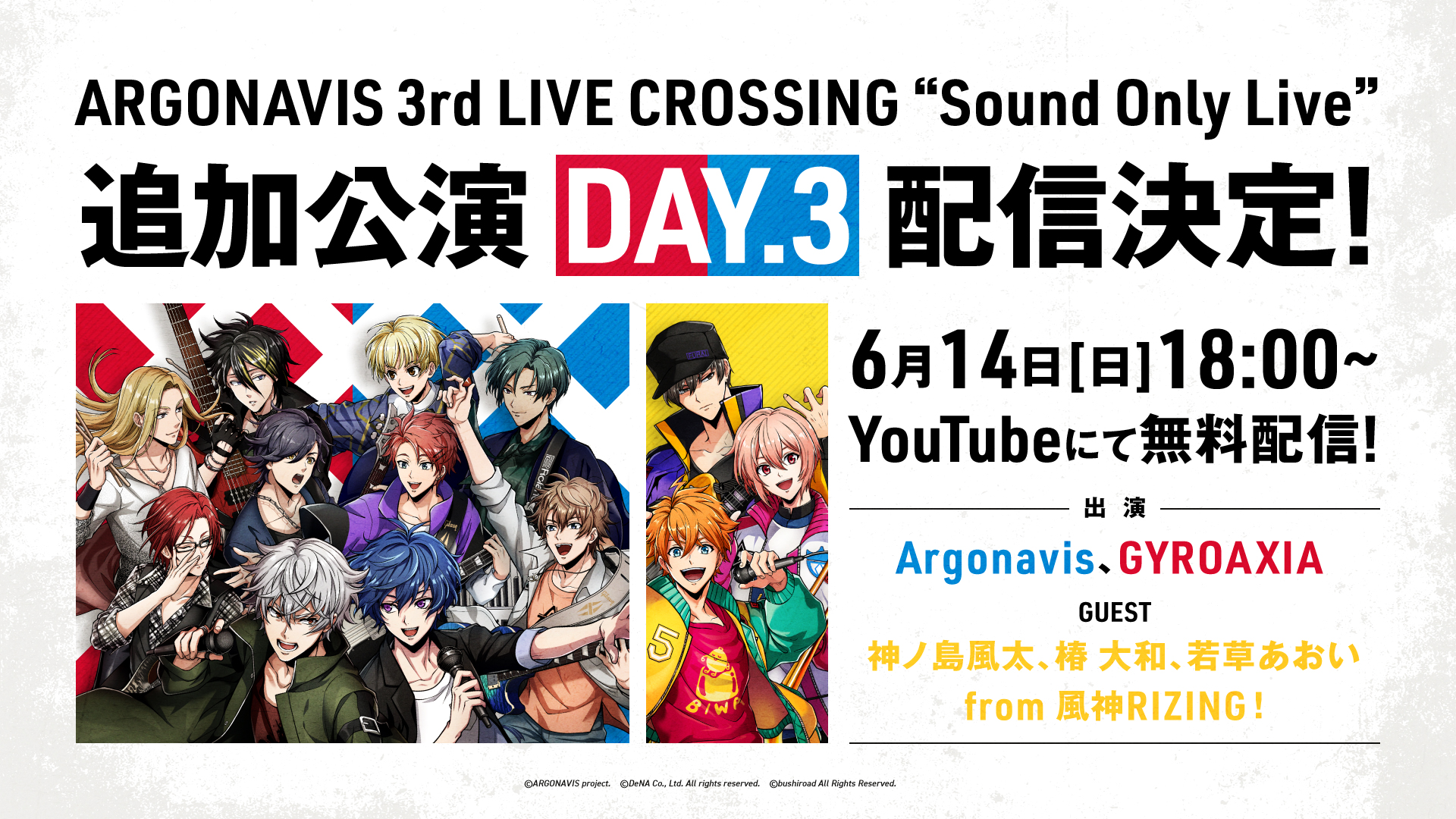 """""""Sound Only Live""""追加公演DAY.3配信決定!"""