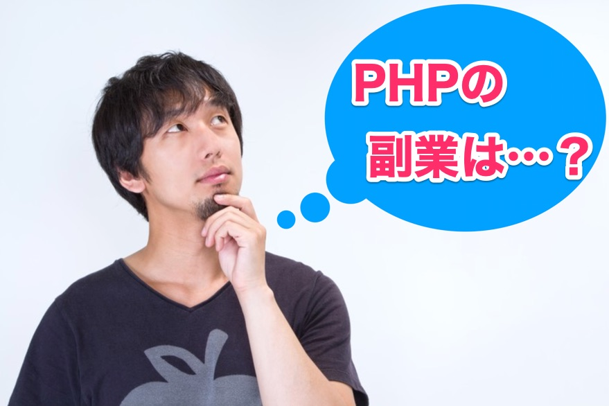 PHPの副業?