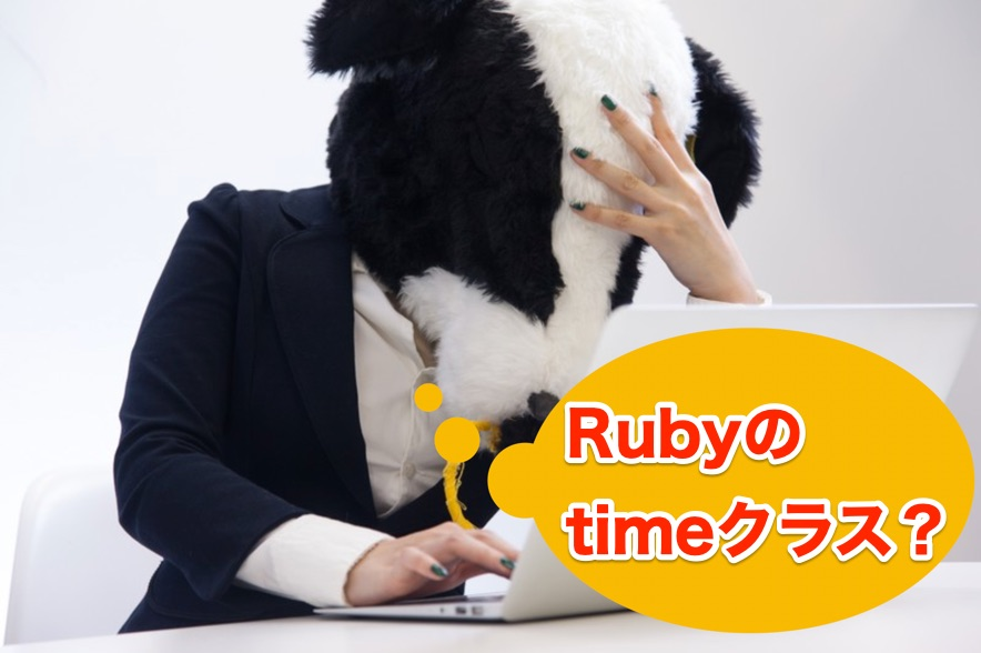 Rubyのtimeクラス