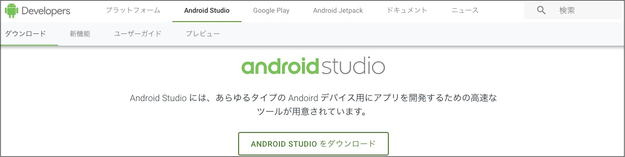 AndroidStudioのHP