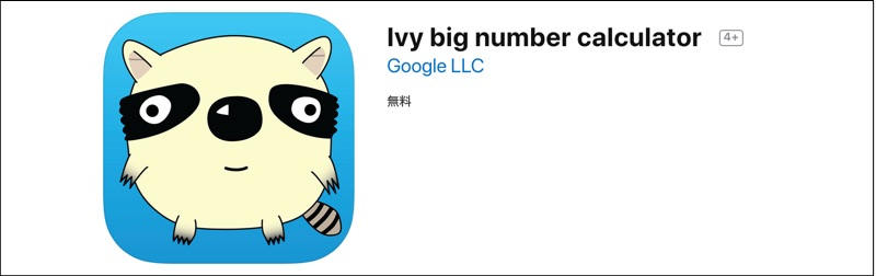 Ivy_big_number_calculator