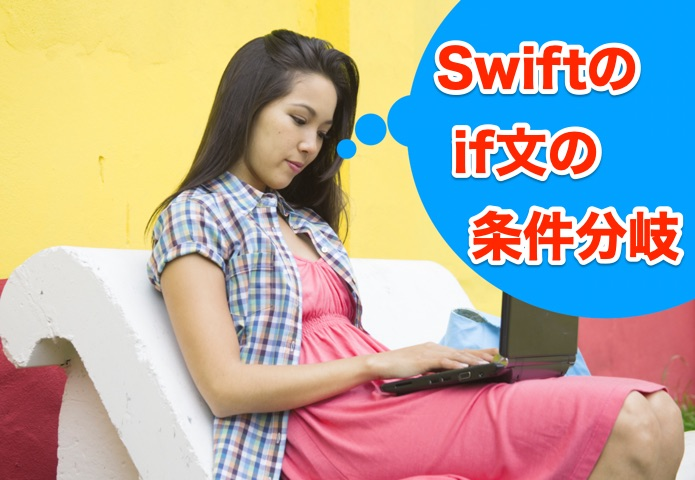 Swiftのif