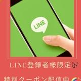 LINE登録が超お得😆❤️前のブログ