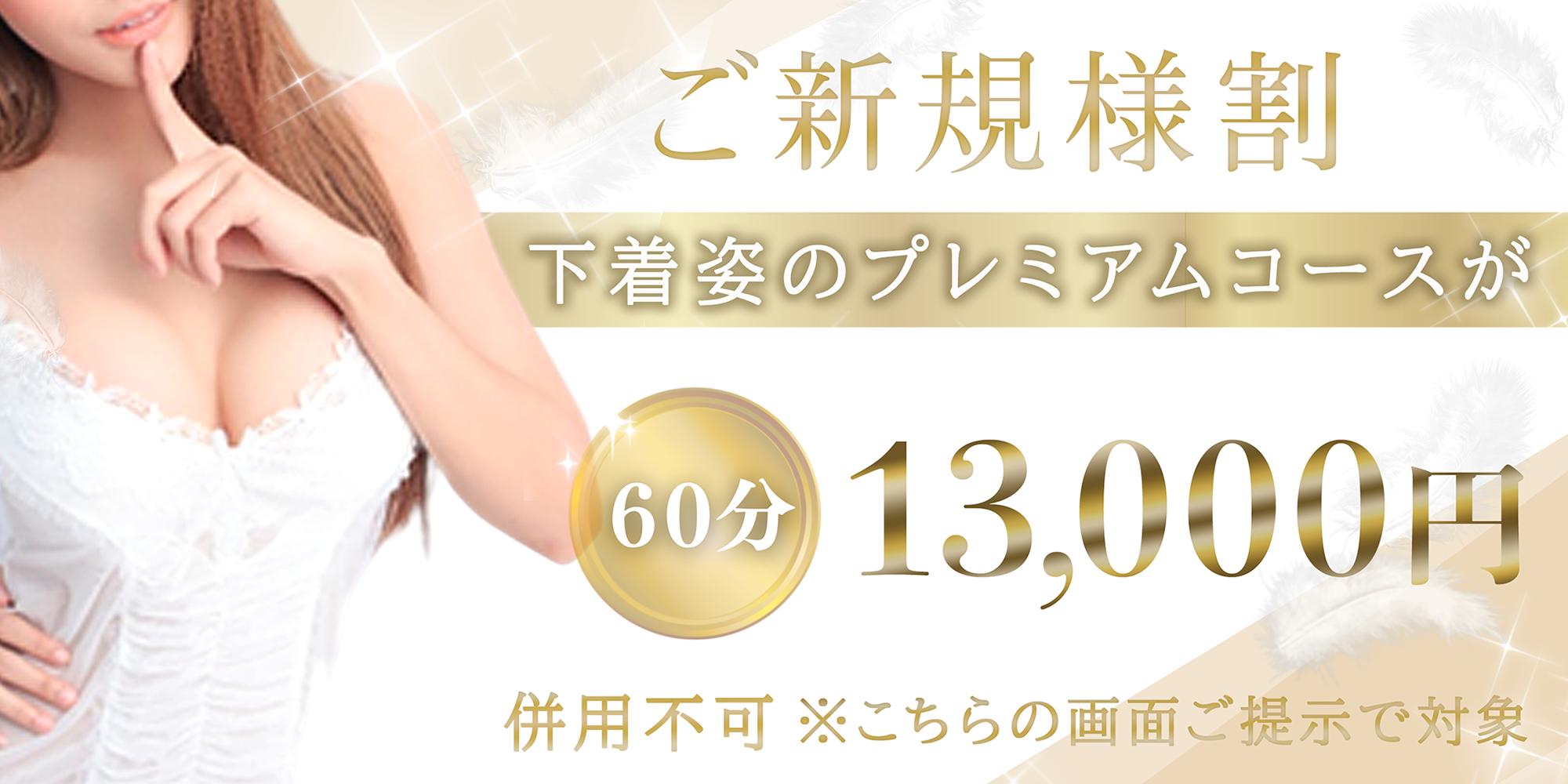 ご新規様割 ※プレミアムコース全て2000円割引