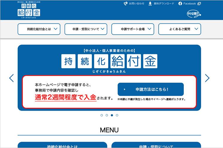 持続化給付金 公式サイトTOP画面