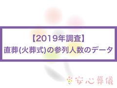 (2019年調査)直葬(火葬式)の参列人数のデータ