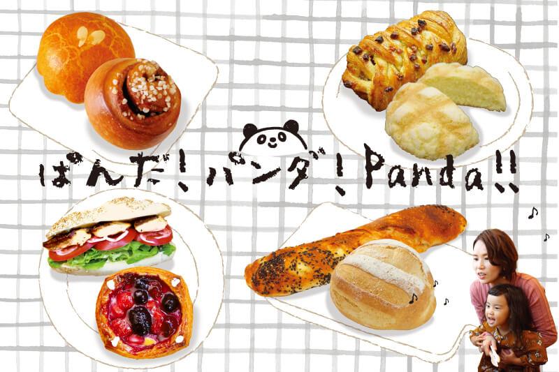 ぱんだ ! パンダ ! Panda !!