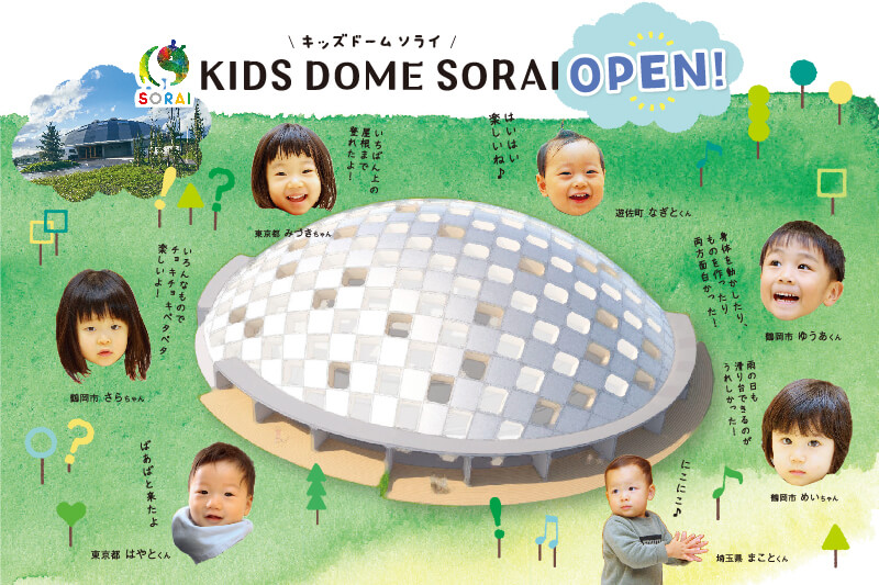 KIDS DOME SORAI OPEN!