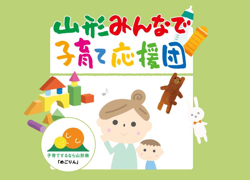 「やまがた子育て応援サイト」リニューアルオープン!!