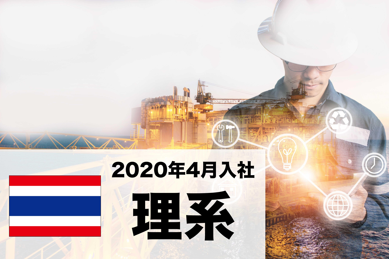 【2020年4月入社】タイ語×理系国内大手電機メーカー企業の環境事業で技術者を募集!